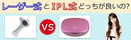 レーザー式とIPL式の脱毛器比較